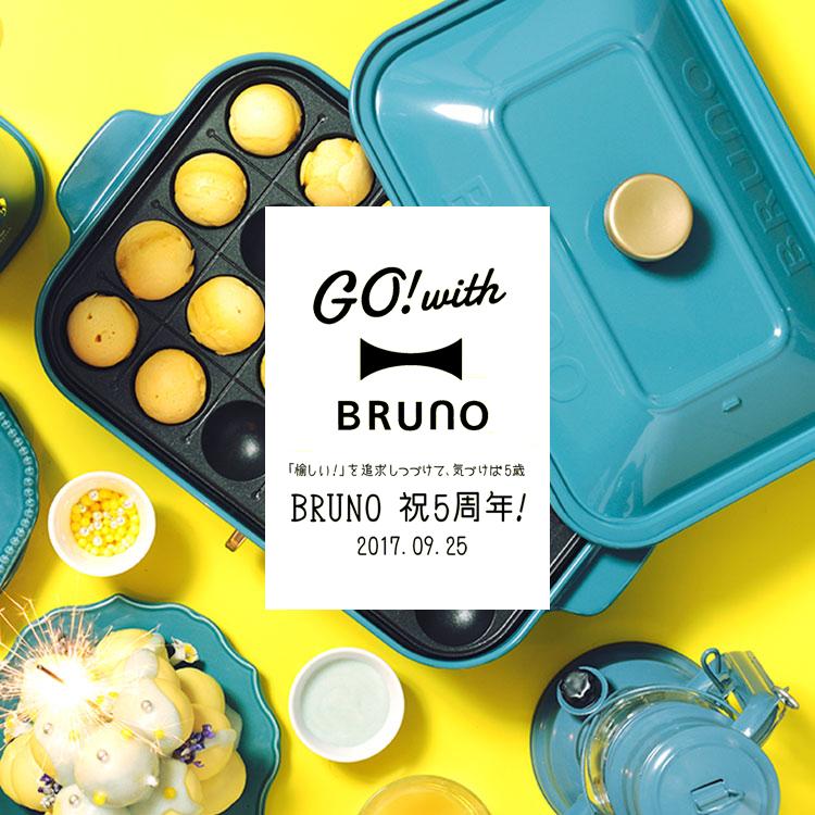 大人のライフスタイル雑貨 ブランド ブルーノ bruno 5周年